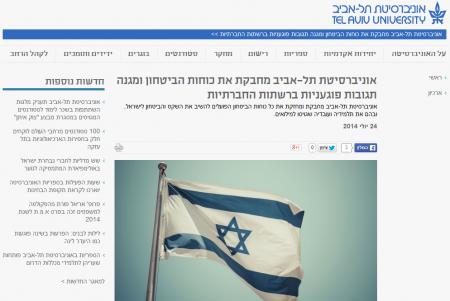 הודעה באתר אוניברסיטת תל אביב נגד התבטאויות פוגעניות בפייסבוק במבצע צוק איתן, 24.7.2014