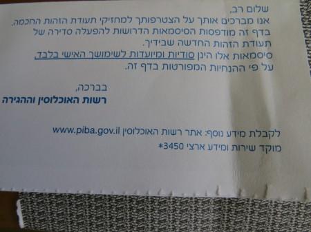 המעטפה הפתוחה שעדו ברית קיבל ממשרד הפנים