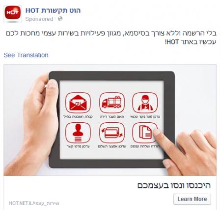מודעת פייסבוק של הוט לשירות עצמי
