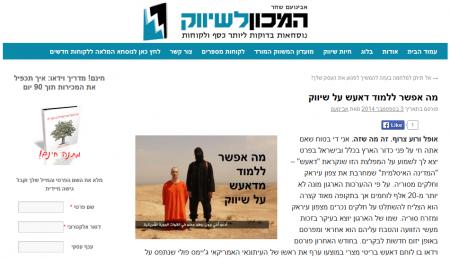 """פוסט בבלוג של אבינועם שחר על מה אפשר ללמוד מדאע""""ש על שיווק"""