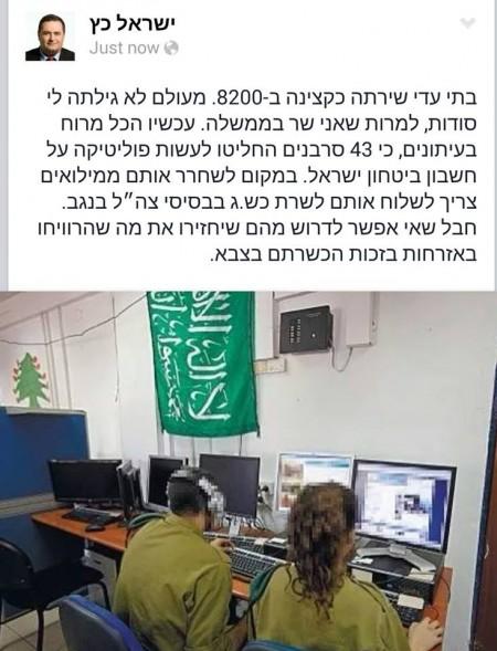 """סטטוס פייסבוק של השר ישראל כ""""ץ נגד סרבני 8200"""
