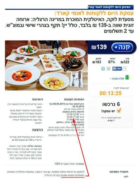 מבצע של לאומי קארד - ארוחה מול השקיעה
