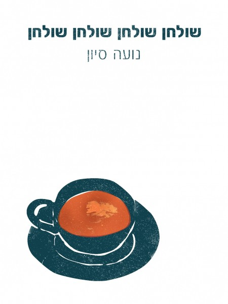 """שער הספר """"שולחן שולחן שולחן שולחן"""" של נועה סיון"""