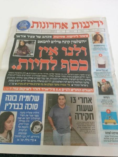 """שער """"ידיעות אחרונות"""", 13.10.2014"""