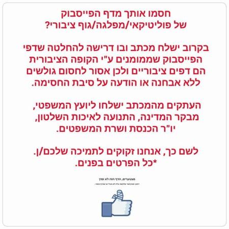 יוזמה של אורן לב-כהן לאסור על פוליטיקאים לחסום גולשים בפייסבוק