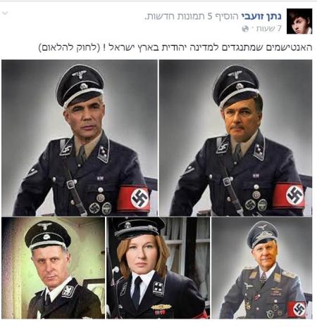 תמונות של אנשי ציבור במדים נאציים שפרסם משתמש הפייסבוק נתן זועבי