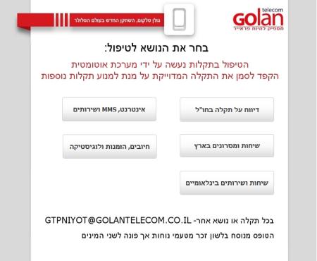 עמוד שירות לקוחות של גולן טלקום