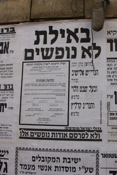 """""""באילת לא נופשים"""", פשקוויל במאה שערים בירושלים. צילום: עידו קינן"""