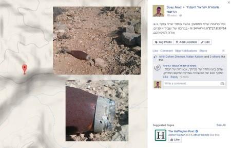 בועז ערד מדווח בפייסבוק של המשטרה על נפל של מרגמה, 24.1.2015. קליק לתכתובת המלאה