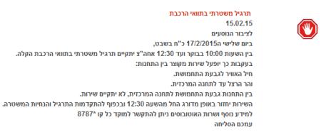 הודעה באתר הרכבת הקלה - סיטי פס על תרגיל בטחוני בירושלים, 2.2015