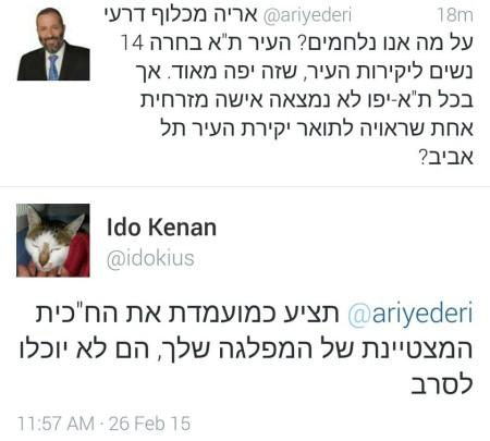 תגובה שלי לציוץ של אריה דרעי על היעדר נשים מזרחיות ביקירות העיר תל אביב, 2.2015