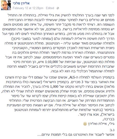 היחצן אלירן מלכי מתוודה בפייסבוק על סיפור האהבה המפוברק שפרסם כקמפיין למחלה סופנית