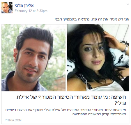 """אלירן מלכי משתף בפייסבוק כתבה ב""""פטריה"""" על קמפיין ההונאה שלו"""