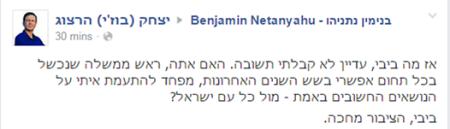 יצחק הרצוג מתעמת עם בנימין נתניהו בפייסבוק