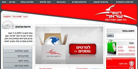 הודעה על היעדר תעריפון באתר דואר ישראל