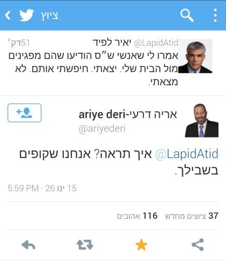 יאיר לפיד ואריה דרעי מתעמתים בטוויטר