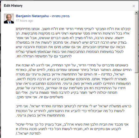 תגובת דף הפייסבוק של בנימין נתניהו לדוח מבקר המדינה על בעיית הדיור, 2.2015