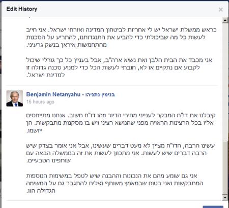התגובה  הערוכה של דף הפייסבוק של בנימין נתניהו לדוח מבקר המדינה על בעיית הדיור, 2.2015
