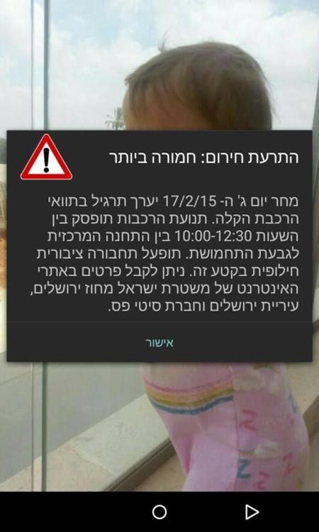 """""""התרעת חירום: חמורה ביותר"""" שנשלחה בשידור סלולרי לסלולריים באזור ירושלים, 2.2015"""