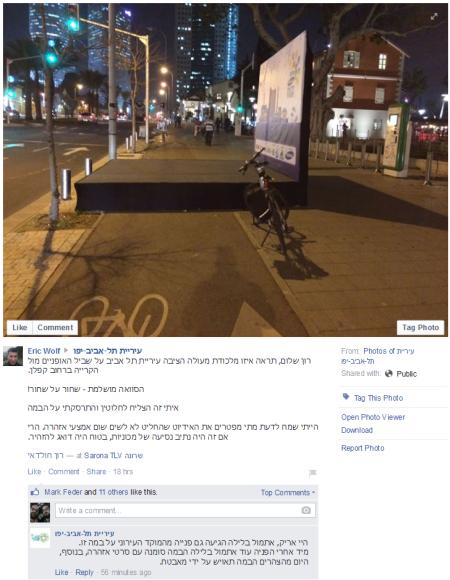 תלונה בפייסבוק של עיריית תל אביב על פלטפורמה שחוסמת נתיב אופניים
