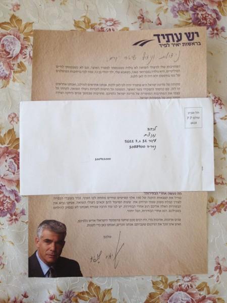 """מכתב של יאיר לפיד ו""""יש עתיד"""" לניצולי שואה"""