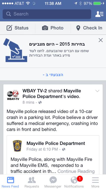 כלי כפתור ההצבעה של פייסבוק בישראל. צילום: יחץ פייסבוק