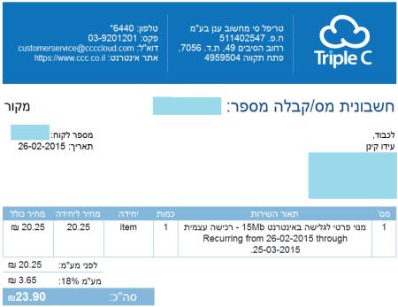חשבונית של טריפל סי, 26.2.2013