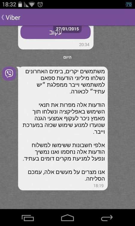 הודעת וייבר על הספאם לקידום יש עתיד וחסימת החשבונות ששלחו אותו