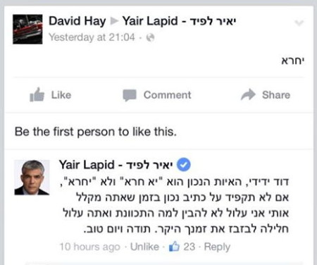 """יאיר לפיד מתקן לגולש בפייסבוק שגיאת כתיב: """"יא חרא"""", לא """"יחרא"""""""
