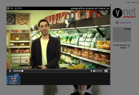 סרטון באוטופליי בגירסה להדפסה של כתבה בוויינט