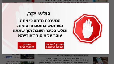הודעה באתר כיכר השבת לגולשים עם חוסם פרסומות