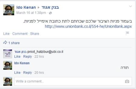 בנק אגוד משיב אחרי חודש לתלונה בדף הפייסבוק שלו