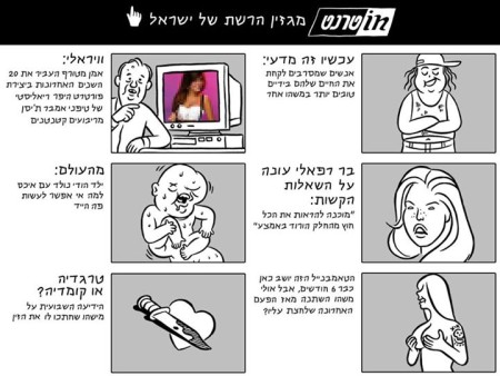inטרנט, מגזין הרשת של ישראל. קומיקס: עידו הירשברג