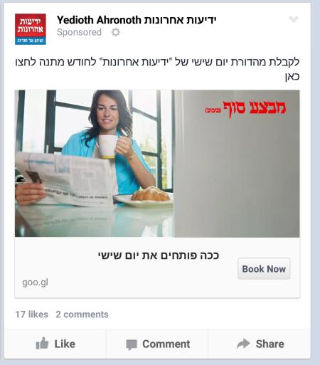 מודעת פייסבוק של ידיעות אחרונות