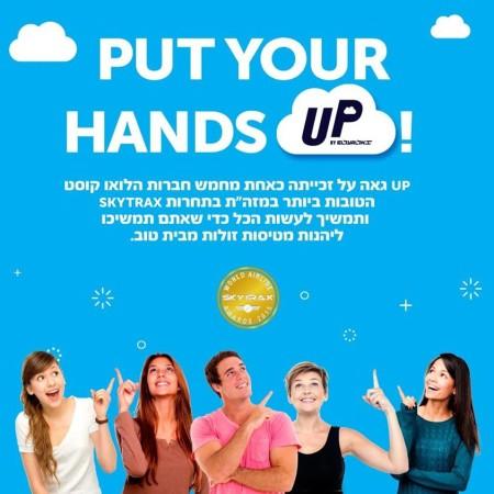 """מודעה בפייסבוק של UP של אל על על כך שאפ היא אחת מחמש חברות הלואו קוסט הטובות במזה""""ת בתחרות Skytrax"""