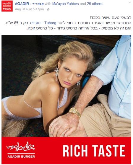 """קמפיין """"Rich Taste"""" של אגאדיר בפייסבוק, 8.2015"""