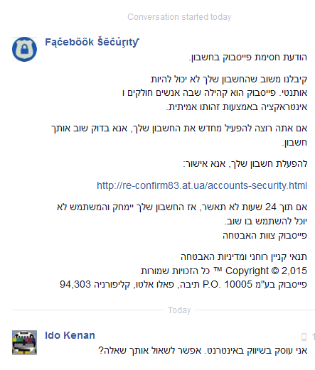 """הודעת הונאה מ""""פייסבוק סקיורטי"""" ותשובה של עידו קינן בנוסח ספאמרים של שיווק רשתי"""