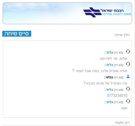 צ'ט עם שירות לקוחות של רכבת ישראל