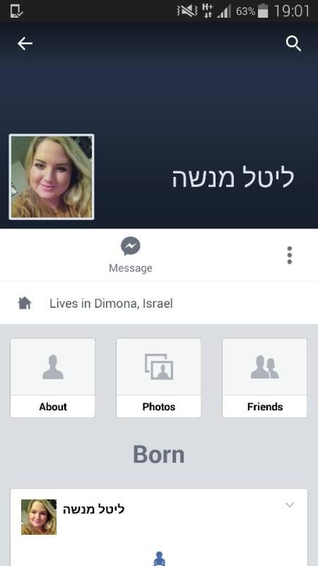 פרופיל הפייסבוק של ליטל מנשה