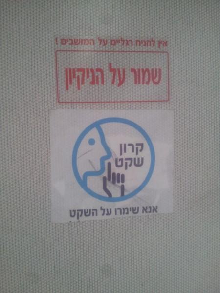 מדבקת קרון שקט ברכבת ישראל. צילום: עידו קינן