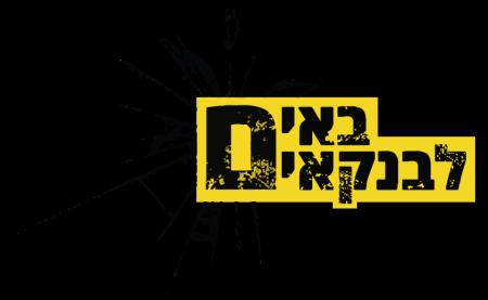 """לוגו ארגון """"באים לבנקאים"""""""