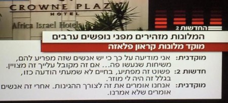 מוקדנית מלונות קראון פלאזה מודיעה על נופשים ערבים. צילומסך מחדשות 2