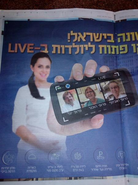 אישה עם שתי ידיים ימניות במודעה של הדסה