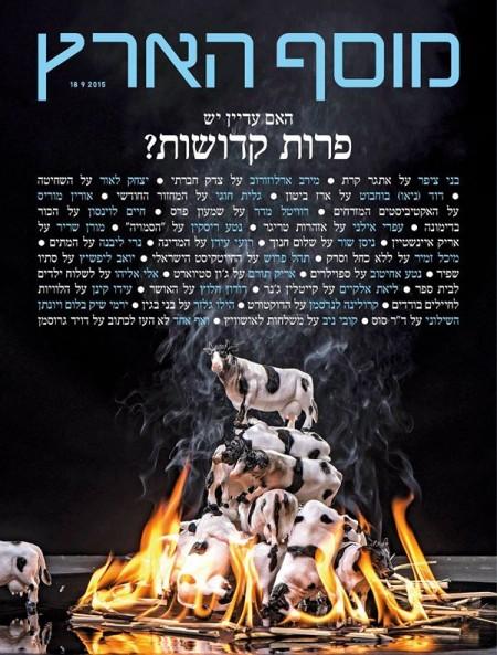 גליון פרות קדושות של מוסף הארץ, 18.9.2015