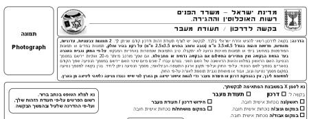 פרט מטופס בקשה להנפקת דרכון, אוחזר מאתר רשות האוכלוסין ב-20.9.2015