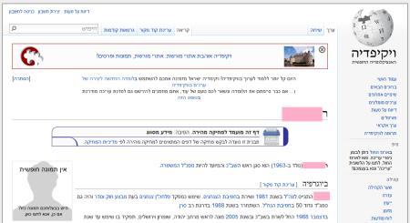 """הערך עם שמו המלא של ר', סגן ראש השב""""כ, בוויקיפדיה העברית. מחקתי את השם"""