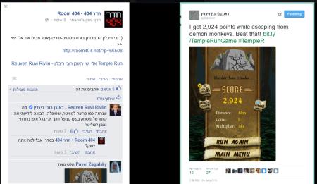תגובה של נשיא מדינת ישראל, ראובן ריבלין, בפייסבוק של חדר 404
