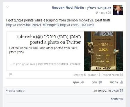 עדכון אוטומטי מהמשחק טמפל ראן בפרופיל הפייסבוק של נשיא מדינת ישראל, ראובן רובי ריבלין