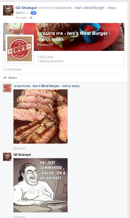 איוו נגד גיל שמגר בפייסבוק