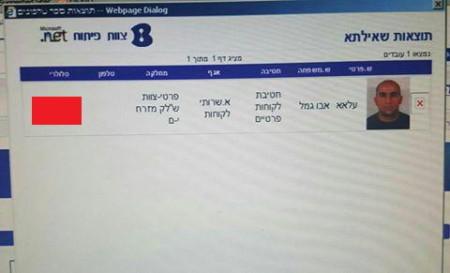 פרטי עובד בזק, עלאא אבו ג'מל, שביצע פיגוע דריסה רצחני בירושלים, מתוך מערכת פנימית של החברה. פורסם על ידי אלי_סקופר ברוטר.נט